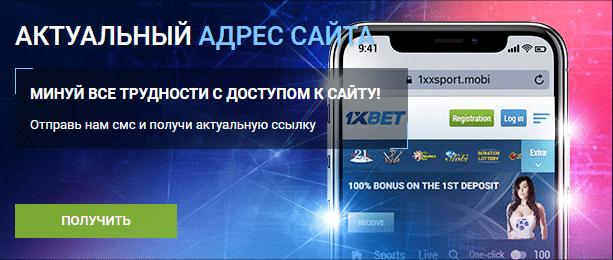 Код 1хБет в мобильном приложении